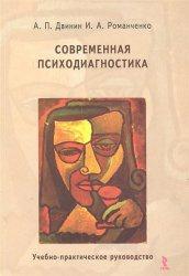 Книга Современная психодиагностика