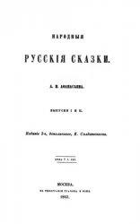 Книга Народные русские сказки (в восьми выпусках)