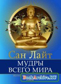 Книга Мудры всего мира. Жесты, призывающие счастье