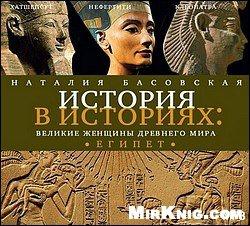 Аудиокнига Великие женщины древнего мира. Египет (Аудиокнига)