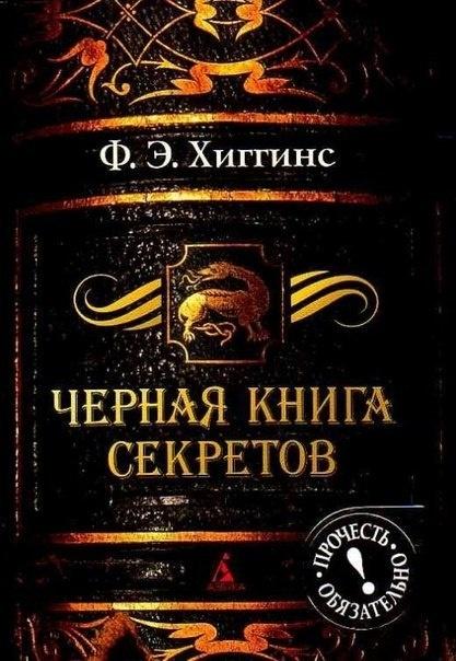 Книга Фиона Э. Хиггинс Черная книга секретов