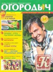 Журнал Книга Огородыч №10 2013