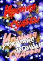 Книга Ирония судьбы. Рождение легенды (2011) SATRip avi