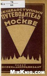 Книга Общедоступный путеводитель по Москве