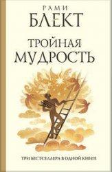 Книга Тройная мудрость (сборник)