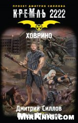 Книга Кремль 2222. Ховрино