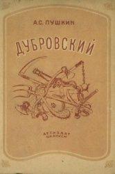 Книга Дубровский