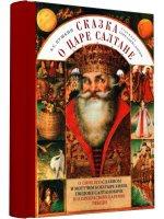 Книга Сказка о царе Салтане pdf 23,57Мб