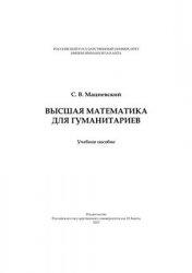 Книга Высшая математика для гуманитариев