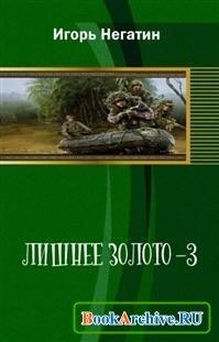 Книга Лишнее золото-3