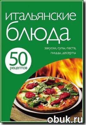Книга Е. Левашева - 50 рецептов. Итальянские блюда