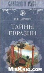 Книга Славяне и Русь. Тайны Евразии