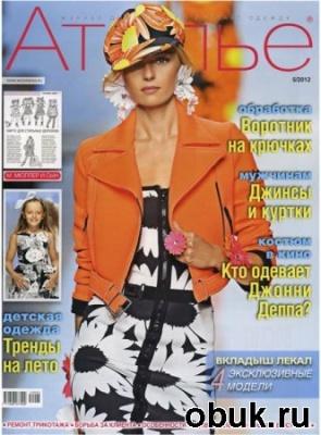 Журнал Ателье №5 (май 2012)