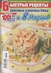 Быстрые рецепты №2 2013