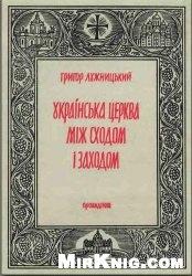 Книга Українська Церква між Сходом і Заходом: нарис історії Української Церкви