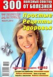 Простые рецепты здоровья №2 2013