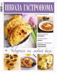 Журнал Школа гастронома №7 2013