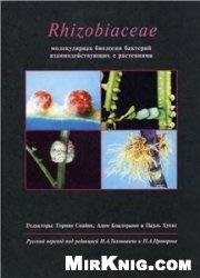 Rhizobiaceae. Молекулярная биология бактерий, взаимодействующих с растениями