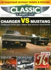 Журнал Classic & Sports Car №2 май-июнь 2013 Россия