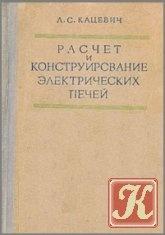 Книга Расчет и конструирование электрических печей