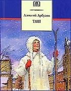 Книга Таня (Аудиоспектакль)
