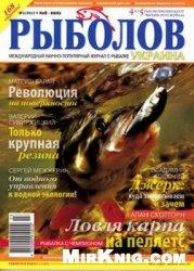 Журнал Рыболов Украина № 3 2013