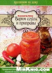 Журнал Припасаем на зиму №20 2013.  Варим соусы и приправы