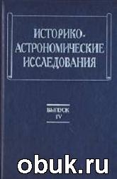 Книга Историко-астрономические исследования. Выпуск IV
