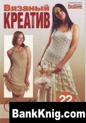 Журнал Вязание модно и просто Спецвыпуск Вязаный креатив(ноябрь, 2009) jpg 15,3Мб