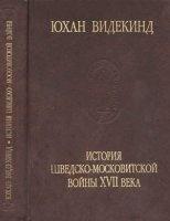Книга История десятилетней шведско-московитской войны djvu 17,87Мб