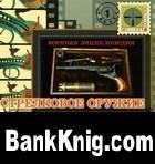 Книга Стрелковое оружие: От пращи до винтовки (Электронная энциклопедия) quicktime 372,6Мб