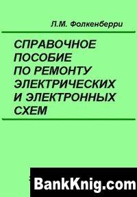 Книга Справочное пособие по ремонту электрических и электронных систем djvu 3,79Мб