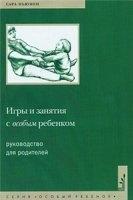 Книга Игры и занятия с особым ребенком. Руководство для родителей pdf 2,6Мб