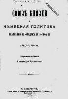 Книга Союз князей и немецкая политика Екатерины II, Фридриха II, Иосифа II (1780-1790 гг.) pdf 28,5Мб