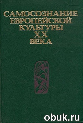 Книга Самосознание европейской культуры XX века