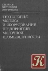 Книга Технология молока и оборудование предприятий молочной промышленности