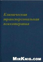 Книга Клиническая трансперсональная психотерапия (монография).