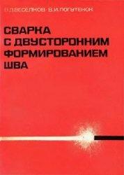 Книга Сварка с двусторонним формированием шва