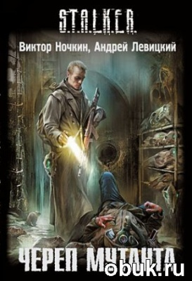 Книга Виктор Ночкин, Андрей Левицкий. S.T.A.L.K.E.R. Череп мутанта (аудиокнига)