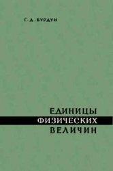 Книга Единицы физических величин