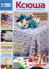 Книга Ксюша № 2 2001
