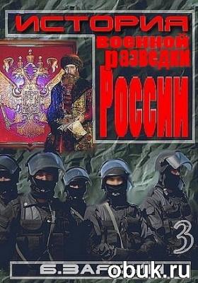 Книга История военной разведки России