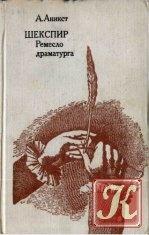 Книга Шекспир. Ремесло драматурга