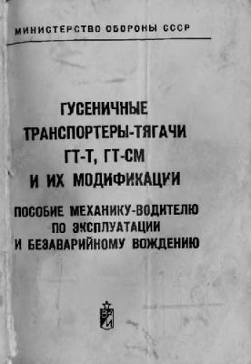 Книга Гусеничные транспортеры-тягачи ГТ-Т, ГТ-СМ и их модификации