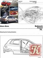 Книга Fiat Bravo Brava 1995-2001 Service Manual
