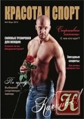 Журнал Красота и спорт №4 (март 2012)