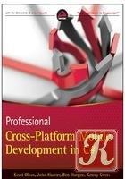 Книга Professional Cross-Platform Mobile Development in C#