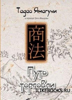 Аудиокнига Ямагучи Тадао - Путь торговли (серия аудиокниг)