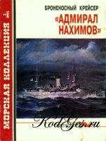 """Книга Морская коллекция № 1995-02 (002). Броненосный крейсер """"Адмирал Нахимов"""""""