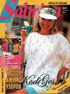 Журнал Сабрина, №03 1993